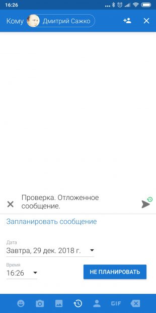 Планирование SMS на Android: Textra SMS