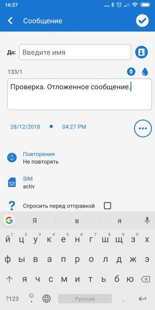 Планирование SMS на Android: Do It Later