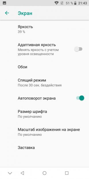 UMIDIGI A3: Настройки экрана