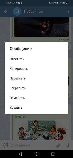 Изменения Telegram 5.0для Android: Избранное