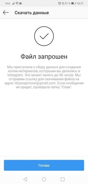 Скачать из Instagram фото: Готово