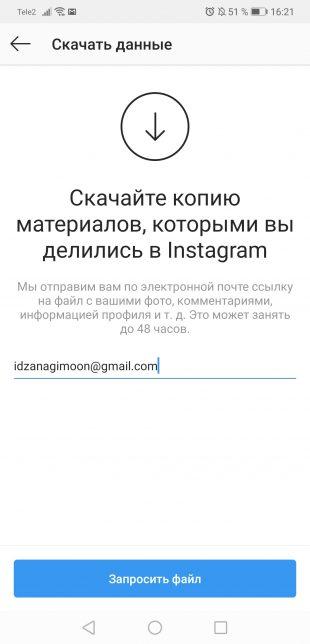 Скачать из Instagram фото: Запросить файл