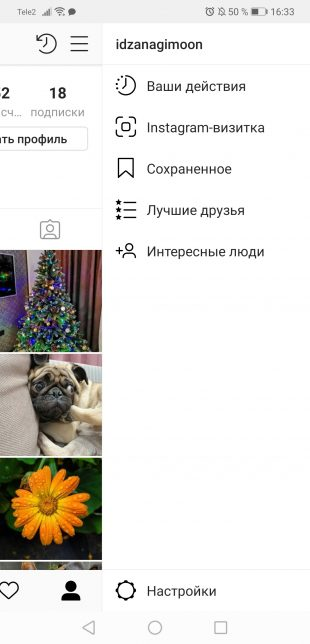 Скачать из Instagram фото: Профиль