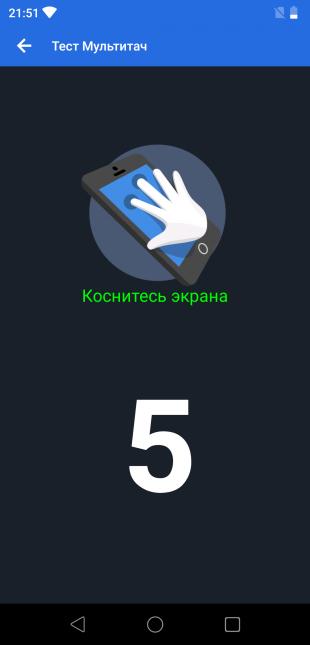 Elephone A5: Тест Мультитач