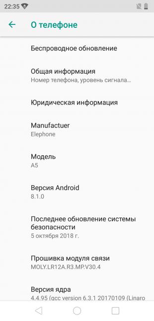 Elephone A5: О телефоне