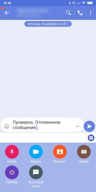 Планирование SMS на Android: Mood Messenger