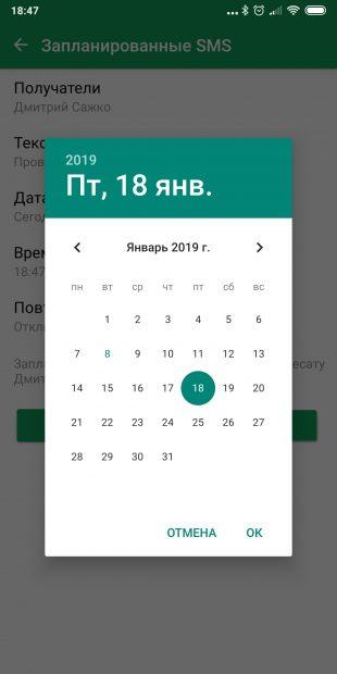 Планирование SMS на Android: chomp SMS
