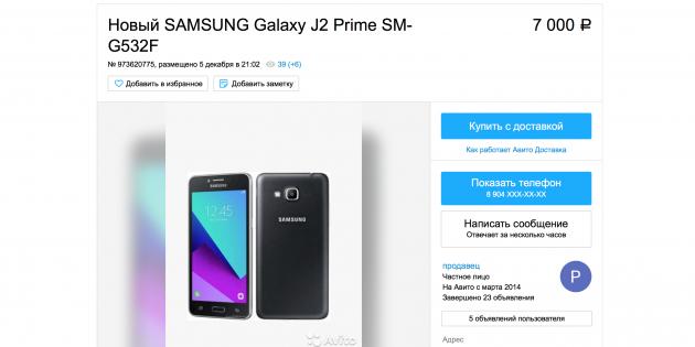 авито подарки: Samsung Gala[y J2 Prime