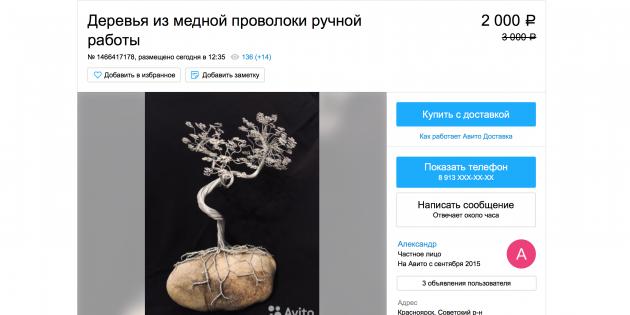 авито подарки: Дерево из медной проволоки