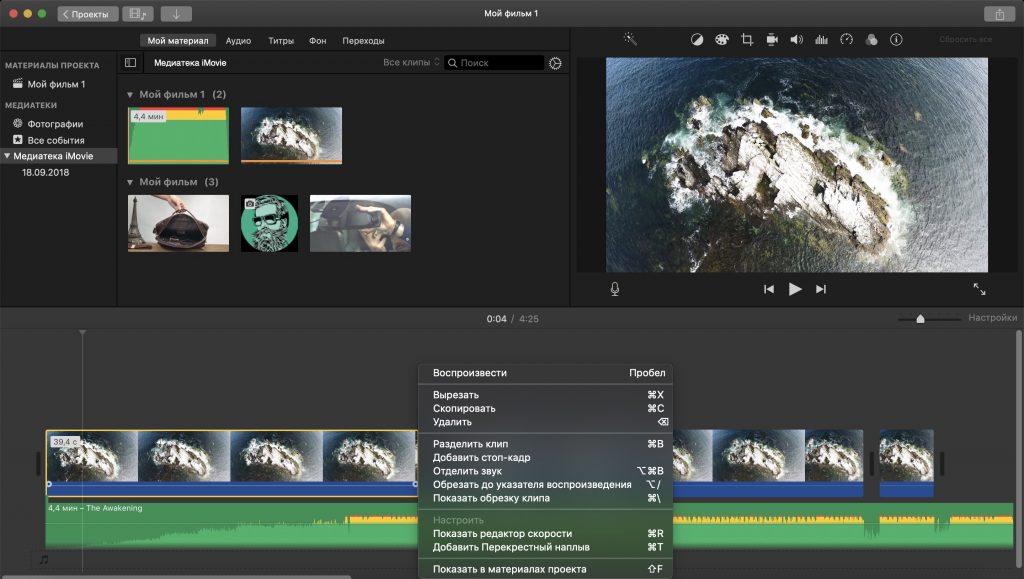 Бесплатные видеоредакторы: iMovie