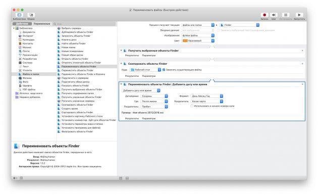 Automator на macOS: массовое переименование файлов