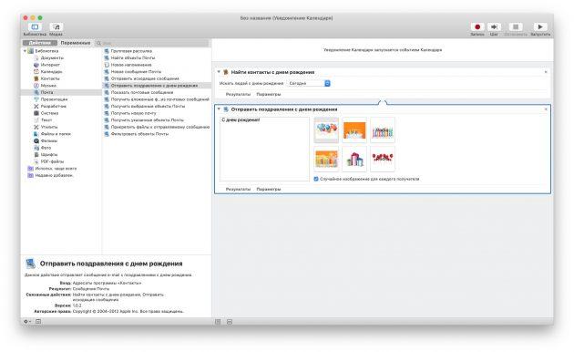 Automator на macOS: поздравление друзей с днём рождения