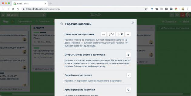Система управления проектами Trello: использование горячих клавиш