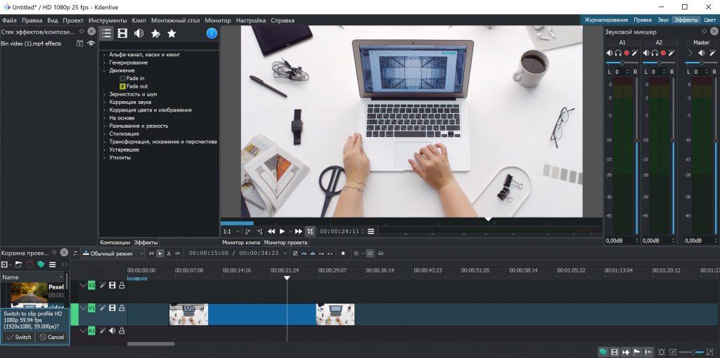 Бесплатные видеоредакторы: KDEnlive