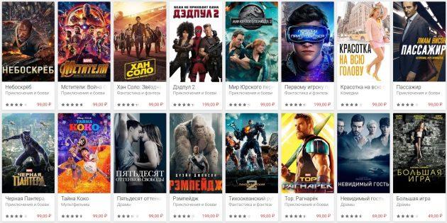 Лучший контент из Google Play: Фильмы