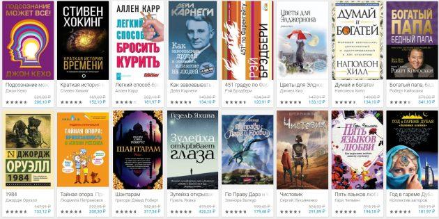 Лучший контент из Google Play: Книги