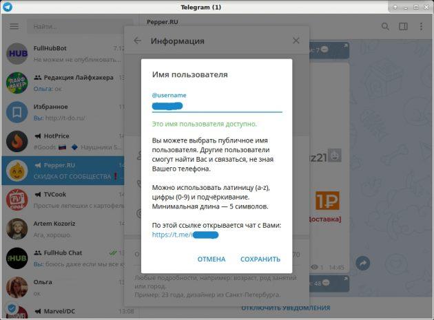 Ссылки на Telegram: Ссылка на свой профиль