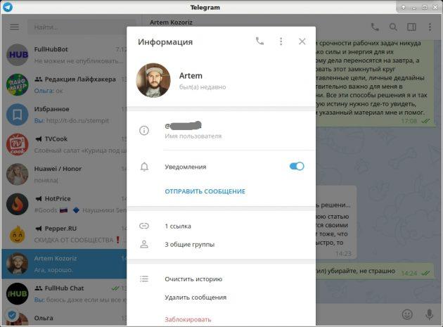 Ссылки на Telegram: Ссылка на чужой профиль