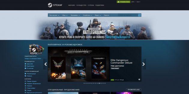 Где искать игры: Steam