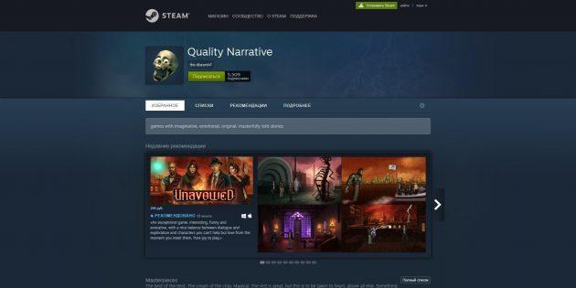 Где искать игры: кураторы Steam