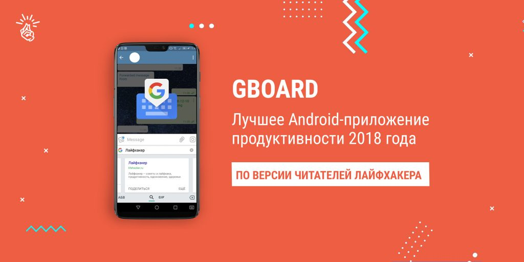 Лучшее Android-приложение продуктивности 2018 года