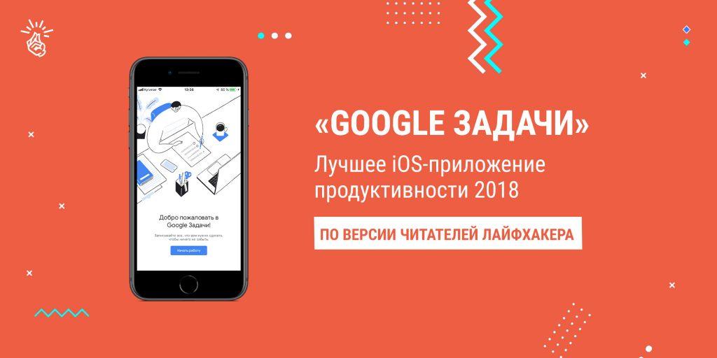 Лучшее iOS-приложение продуктивности 2018 года