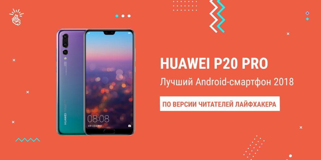 Лучший Android-смартфон 2018 года