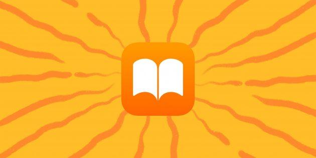 10 советов, которые помогут использовать iBooks в iPhone и iPad на полную