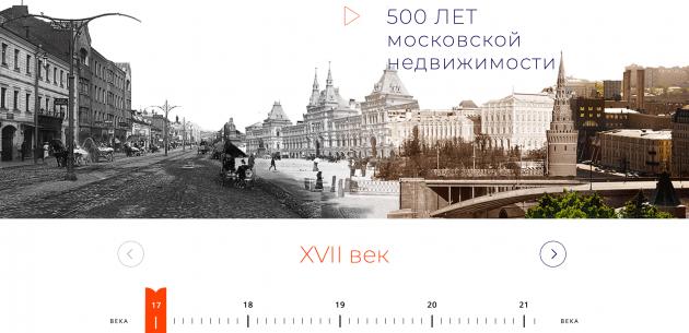 Партнёрский маркетинг Лайфхакера: 500лет московской недвижимости