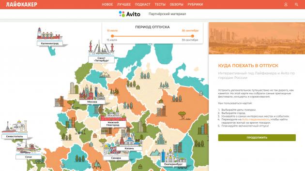 Партнёрский маркетинг Лайфхакера: Куда поехать в отпуск: интерактивный гид по городам России