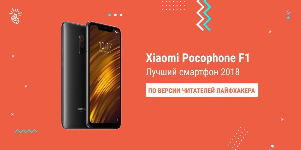 Лучший смартфон 2018 года