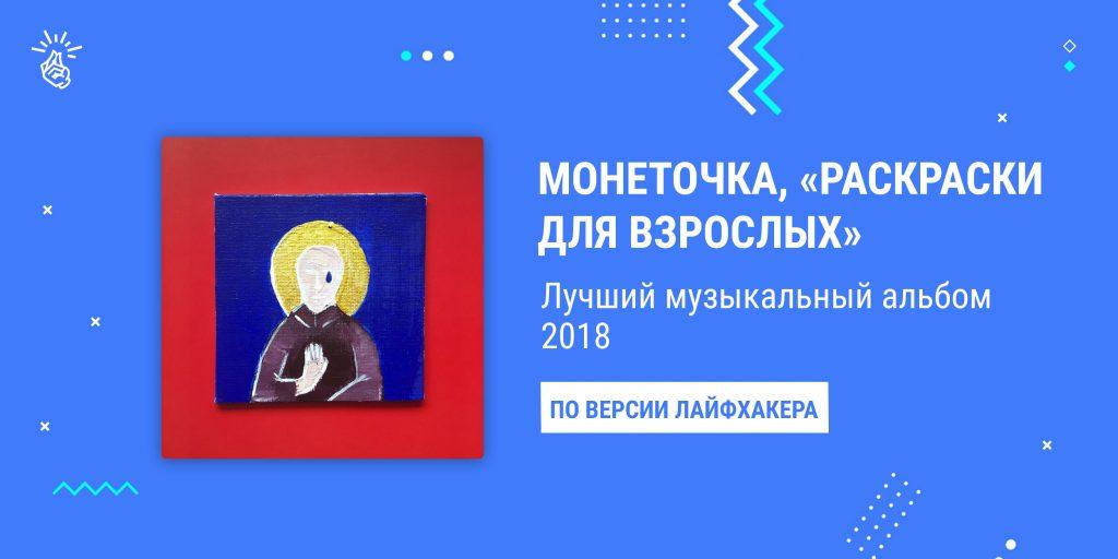 Лучший альбом 2018: Монеточка, «Раскраски для взрослых»