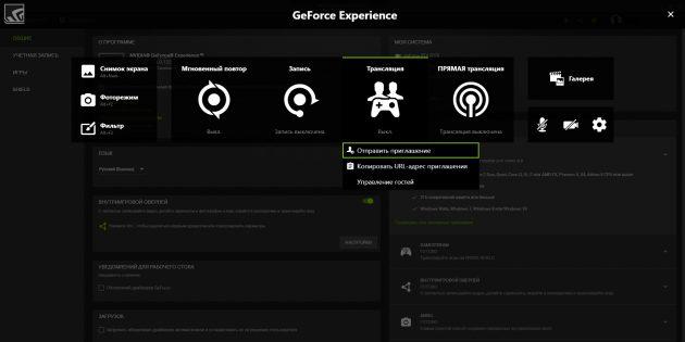 Как играть в путешествии: GeForce Experience