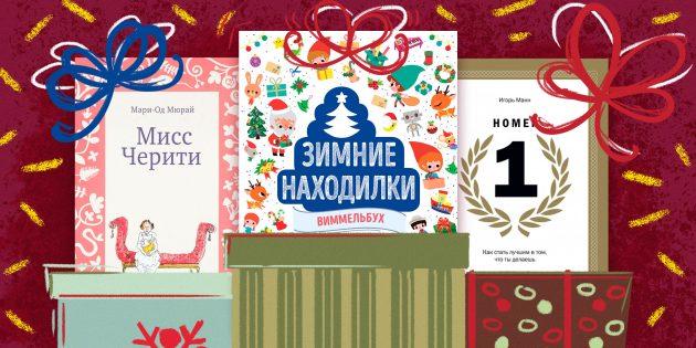 35 книг, которые можно положить под ёлку