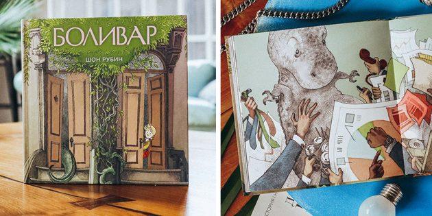 100 новогодних подарков: Книга «Боливар», Шон Рубин