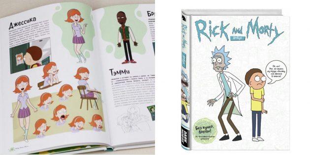 100 новогодних подарков: Артбук Rick and Morty