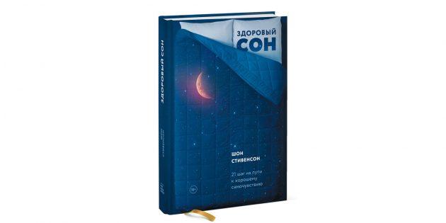 100 новогодних подарков: Книга «Здоровый сон», Шон Стивенсон