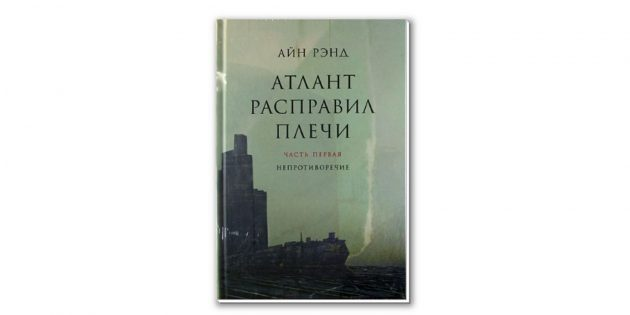 100 новогодних подарков: Книга «Атлант расправил плечи», Айн Рэнд