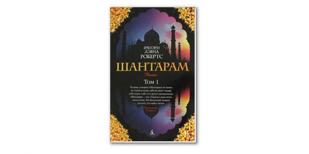 100 новогодних подарков: Книга «Шантарам», Грегори Дэвис Робертс