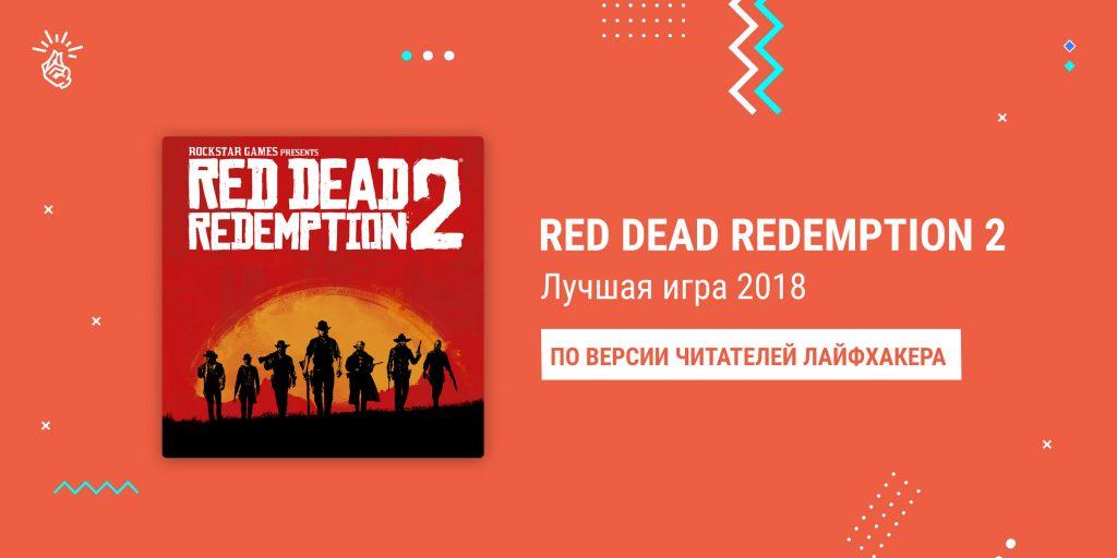 Лучшая игра 2018 года