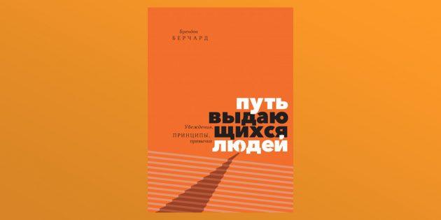 «Путь выдающихся людей», Брендон Берчард