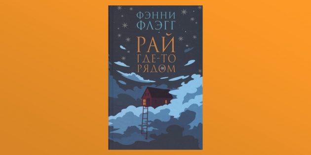 «Рай где-то рядом», Фэнни Флэгг