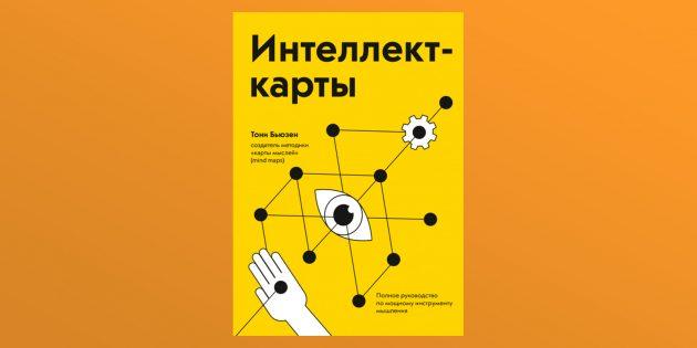 «Интеллект-карты», Тони Бьюзен