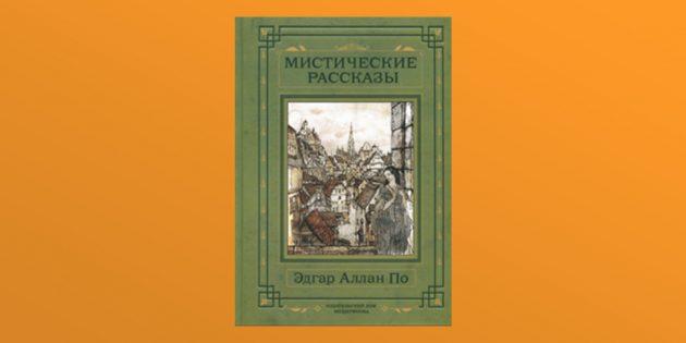 «Мистические рассказы», Эдгар Аллан По