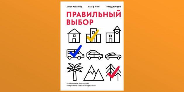 «Правильный выбор», Джон Хэммонд, Ральф Кини и Говард Райффа