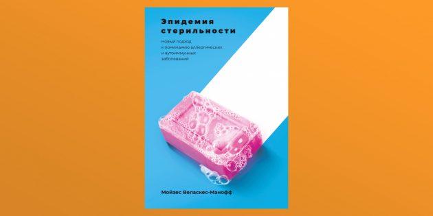 «Эпидемия стерильности», Мойзес Веласкес-Манофф