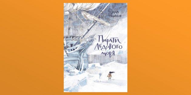 «Пираты Ледового моря», Фрида Нильсон