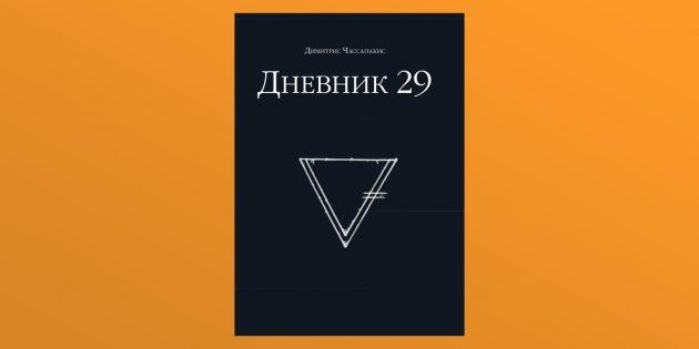 «Дневник 29», Димитрис Чассапакис