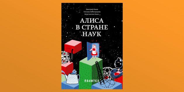«Алиса в стране наук», Дмитрий Баюк, Татьяна Виноградова и Константин Кноп