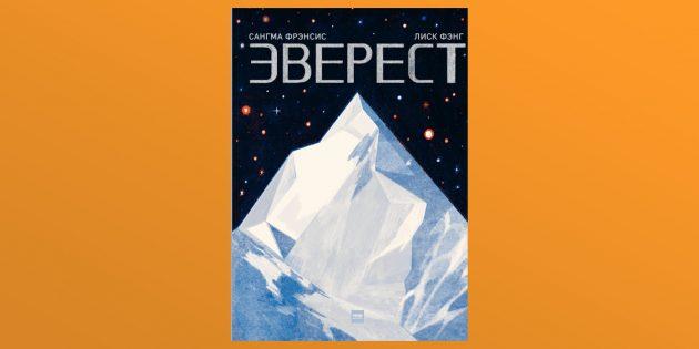 «Эверест», Сангма Фрэнсис и Лиск Фэнг